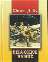 Philip K. Dick Faith of Our Father cover